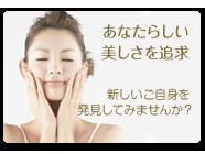 お肌のかかりつけ医を目指して 皮膚は目に見える臓器です